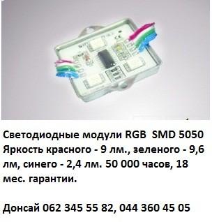 Управляемый светодиодный модуль RGB Pixel трех элементный для светодинамических эффектов в подсветке