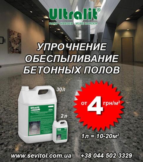 Упрочнение и обеспыливание бетонного пола. Читайте больше на сайте sevitol. com. ua