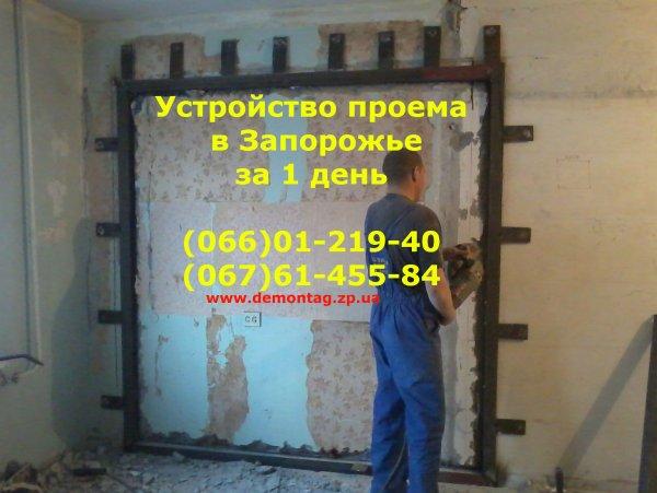 Фото  1 Дверной проем в бетонной стене (18-25см.) - выбить, пробить, вырезать в частном доме 1872782