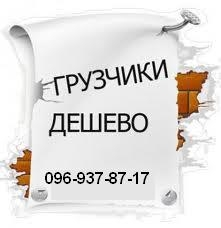 Услуга грузчиков Харьков
