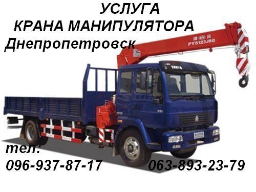 Услуга крана-манипулятора 5т Днепропетровск