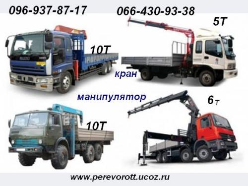 Услуга крана-манипулятора Днепропетровск