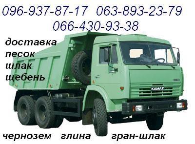 Услуга самосвалов Донецк