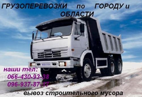 Услуга самосвалов Одесса