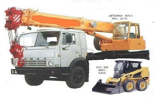 Услуги автокранов 16тн. стрела 15,5 – 22м. Услуги мини-погрузчика CATERPILLAR 216 гр 890кг. 0,5м3.