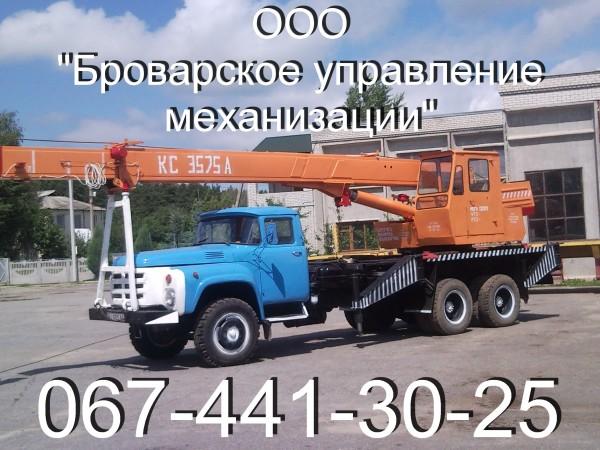 Услуги автокранов Бровары и Киевская область.