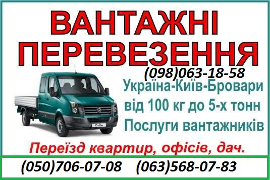 услуги грузчиков 0507060708