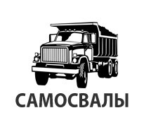 Услуги самосвала по г. Запорожью и Запорожской области