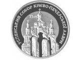 Фото  1 Успенский собор Киево-Печерской лавры монета 5 грн 1998 1879594