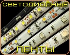 Установка, дизайн, Led(светодиодное) освещение Киев