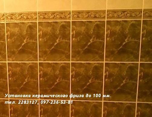Установка керамического фриза до 100 мм от