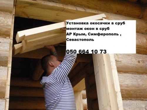 Установка окон и дверей в сруб, деревянные дома. Окосячка (обсада) оконных и дверных проёмов