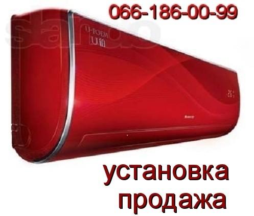 Установка Продажа кондиционеров Киев Киевская область