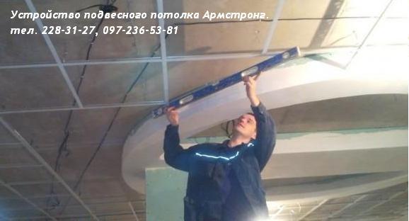 Устройство подвесного потолка Армстронг от