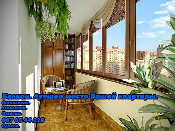 Утепление балконов, остекление балконов, отделка Балкон под ключ. Остекление, утепление, расширение, отделка, тюнинг.