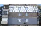 Фото 1 Утепление стен,утепление подъездов , фасадов высотные работы Одесса 341103