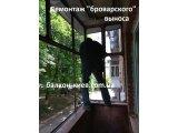 Фото  1 Демонтаж выноса балкона 2249864