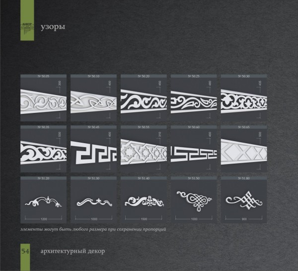 Узоры. Фасадный, архитектурный декор. Пенопласт машинная армировка под покраску. www. artfasad. com