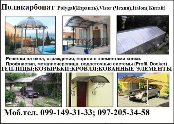 В Крыму реализуем сотовый и монолитный поликарбонат