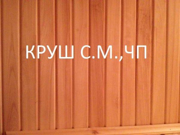 Фото  1 Вагонка деревянная сосна. Толщина 20 мм. Сосновая вагонка с доставкой. Высокое качество. Низкая цена. Мы производитель! 2095660