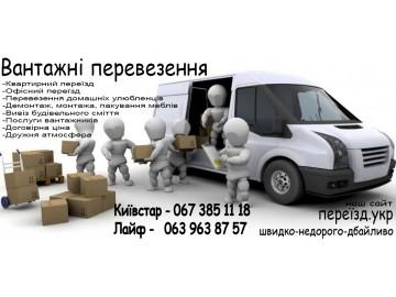 Вантажні перевезення Львів. Квартирний та офісний переїзд