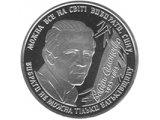 Фото  1 Василий Симоненко монета 2 грн 2008 1878816