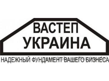 Компания ВАСТЕП Украина