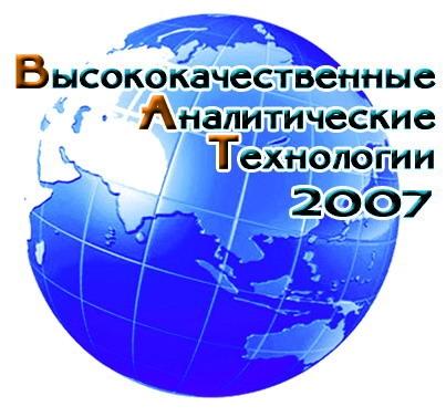 ВАТ-2007