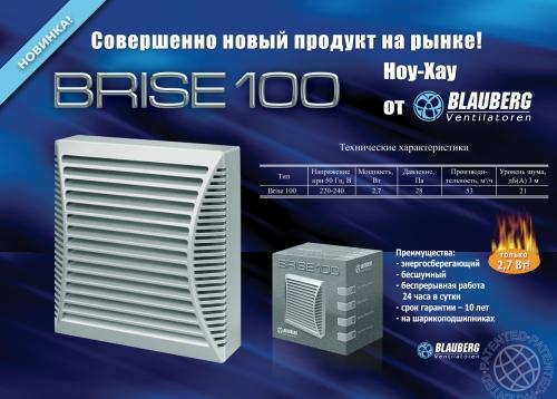 Вентилятор Blauberg Brise / Platinum