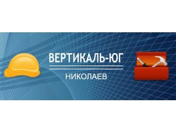 Строительно-ремонтная компания Вертикаль-Юг Николаев