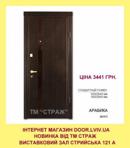 вхідні броньовані двері - НОВИНКА ТМ Страж - МОДЕЛЬ АРАБІКА !!!