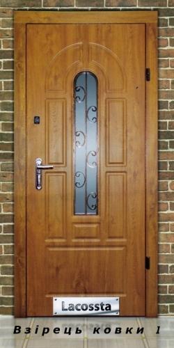 Вхідні двері (Lacossta)
