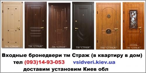 Входные двери Киев Двери Страж Берез