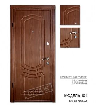 """Входные двери """"Страж"""" Модель 101, цвет вишня темная"""
