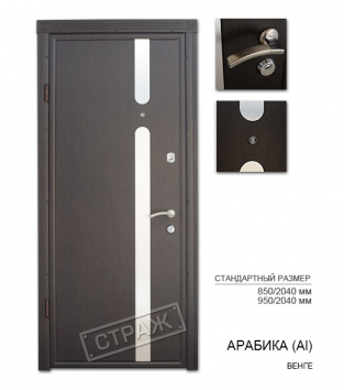 """Входные двери """"Страж"""" Модель Арабика(AL), цвет венге"""