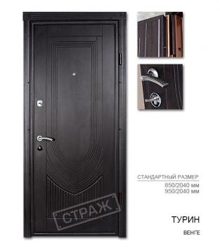 """Входные двери """"Страж"""" Модель Турин, цвет венге"""
