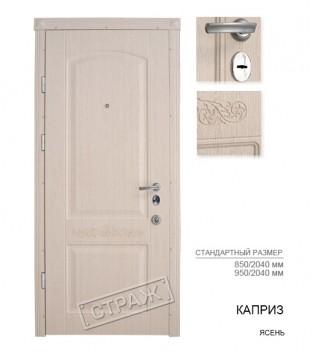 """Входные двери """"Страж"""" PRESTIGE. Модель Каприз, цвет ясень."""