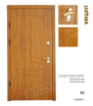 """Входные двери """"Страж"""" STABILITY. Модель 60 vinorit 1"""