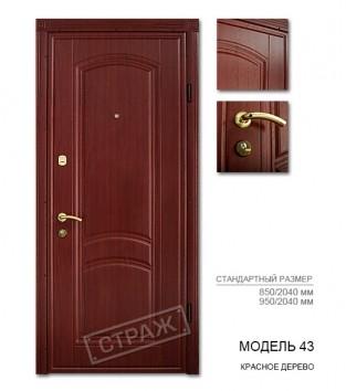 """Входные двери """"Страж"""". Модель 43, цвет красное дерево."""