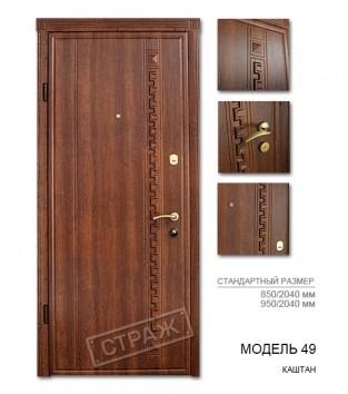 """Входные двери """"Страж"""". Модель 49, цвет каштан."""