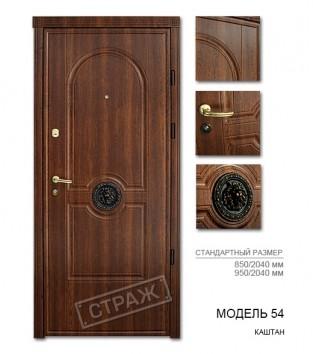 """Входные двери """"Страж"""". Модель 54, цвет каштан."""