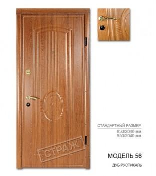 """Входные двери """"Страж"""". Модель 56, цвет дуб рустикаль."""
