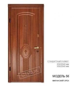 """Входные двери """"Страж"""". Модель 56, цвет миланский орех."""