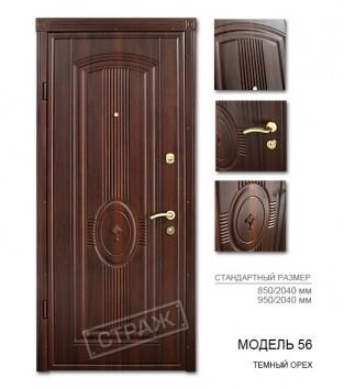 """Входные двери """"Страж"""". Модель 56, цвет темный орех."""