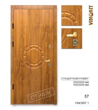 """Входные двери """"Страж"""". Модель № 57, цвет светлый венге."""