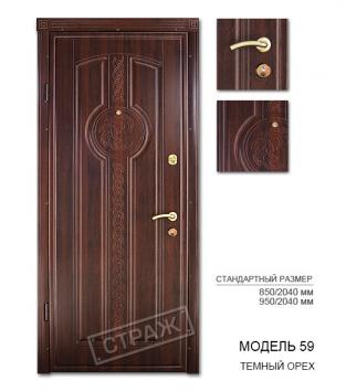 """Входные двери """"Страж"""". Модель № 59, цвет темный орех."""