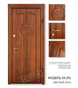 """Входные двери """"Страж"""". Модель 59(Pt), цвет светлый орех."""
