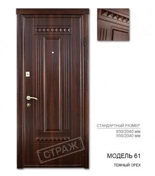 """Входные двери """"Страж"""". Модель 61, цвет темный орех."""