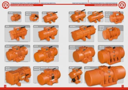 Вибраторы для бетона общего назначения ив-99, ив-98, ив-105, ив-107 подробнее на сайте http://tehnodon. com/