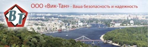 Вик-Тан, ООО , Днепропетровское представительство